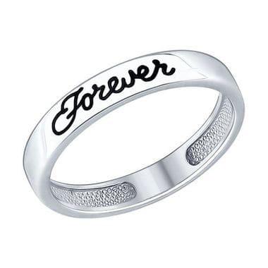 Кольцо SOKOLOV «Forever» 94012123