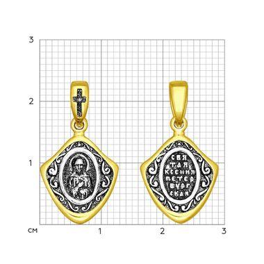 Иконка из золоченого серебра «Ксения Петербургская» арт. 95030137
